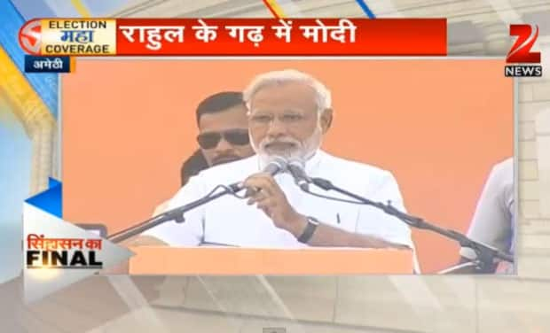 General Elections 2014: Narendra Modi in Amethi.