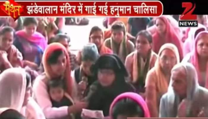 Muslim devotees worship Lord Hanuman in Mathura