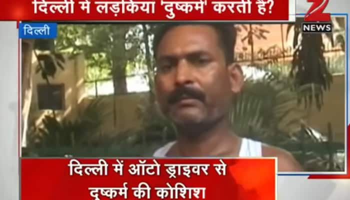 Shocking! Woman tries to have forced sex with auto driver in Delhi