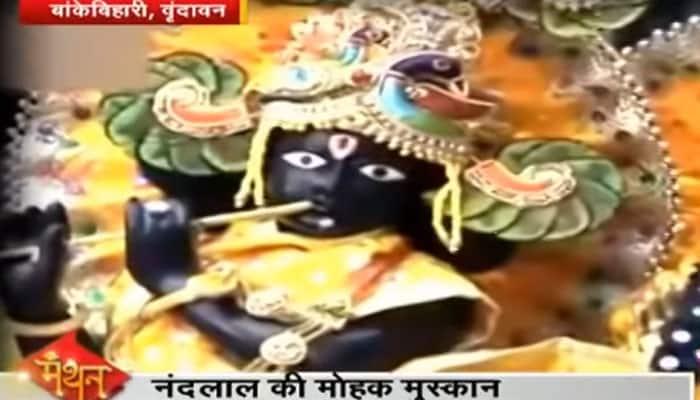 This is how Banke Bihari emerged in Vrindavan