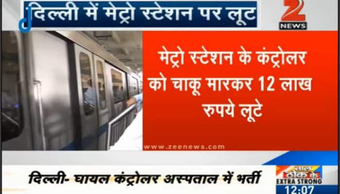 Delhi Metro controller stabbed inside Rajendra Nagar station; Rs 12 lakh looted