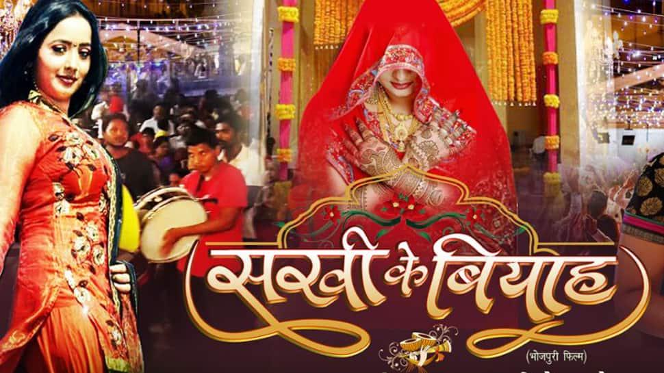 Trailer of Bhojpuri film 'Sakhi Ke Biyah' starring Sunil Sagar-Rani Chatterjee released