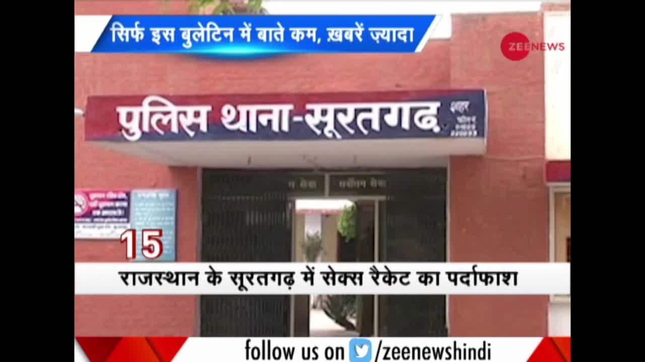 Morning Breaking Watch How Police Busted Sex Racket In Rajasthans Suratgarh  Zee News-3557