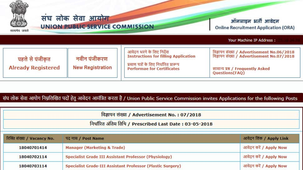 Union Public Service Commission (UPSC) invites applications for 120 vacant posts- Details here