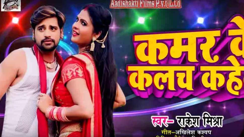 Bhojpuri actress Chandni Singh's latest album Kamar Ke Clutch Kahela is a hit on Youtube  —  Watch video