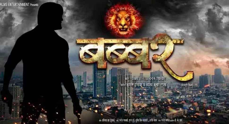 Bhojpuri actor Arvind Akela Kallu starrer Babbar cast to head to Bangkok for film shoot