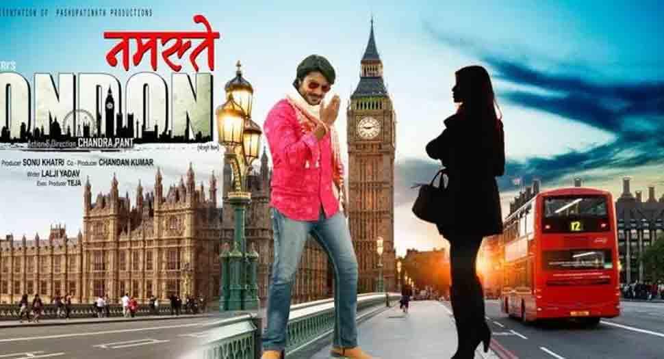 Bhojpuri star Pradeep Pandey Chintoo-starrer 'Namaste London' to go on floors soon