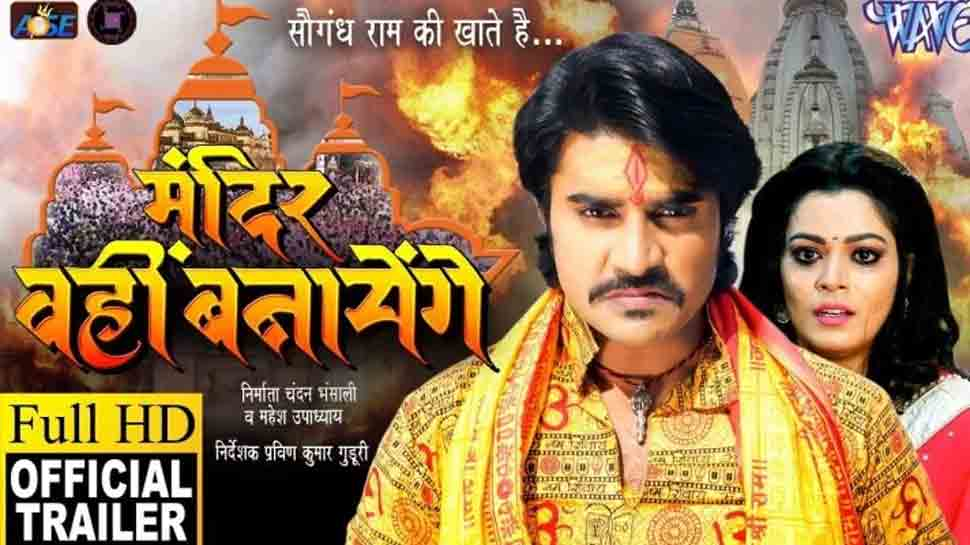Bhojpuri film Mandir Wahi Banayenge trailer released — Check out