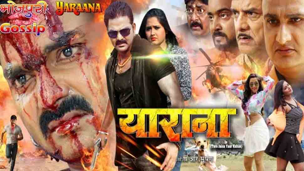 Pawan Singh-Kajal Raghwani's Yaarana first look poster out