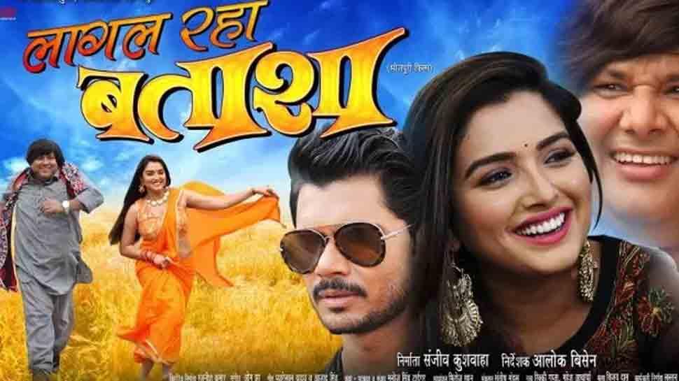 Amrapali Dubey-Manoj Tiger's Lagal Raha Batasha first look out, film to release on Jan 25
