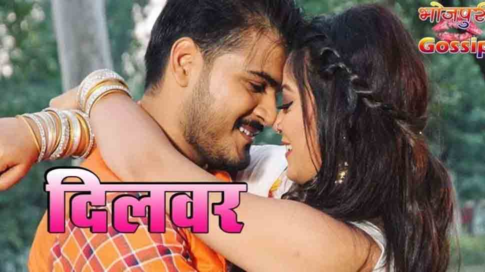 Arvind Akela Kallu, Nidhi Jha's upcoming Bhojpuri flick Dilwar first look poster out
