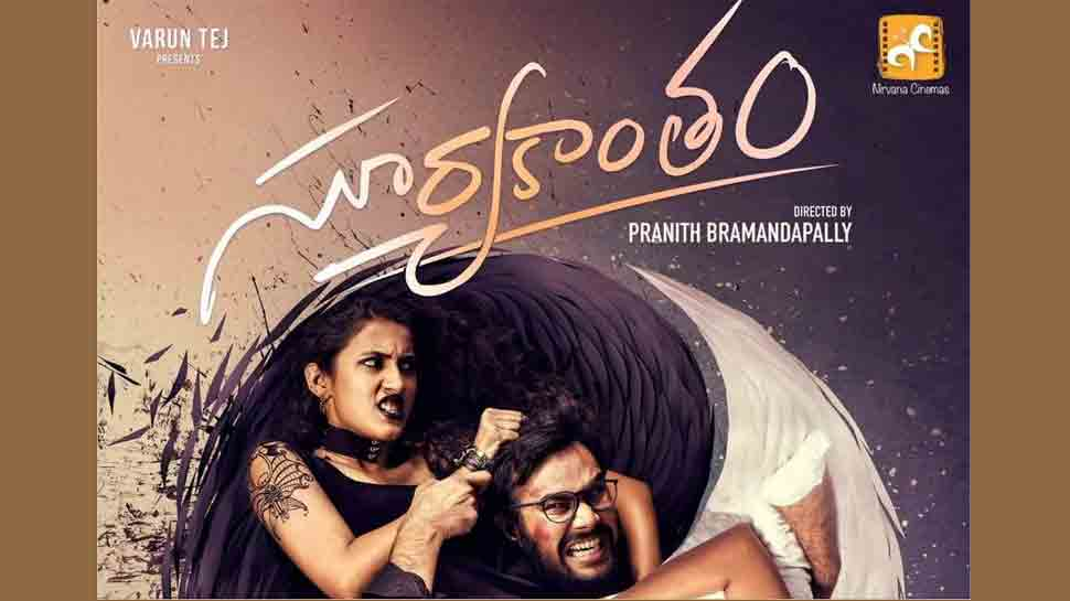 Niharika Konidela's Suryakantham teaser out, film to release in March this year
