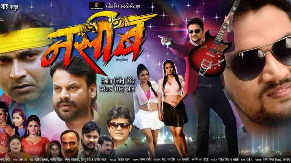 Gunjan Singh S Bhojpuri Film Naseeb Gets Bumper Opening In Bihar