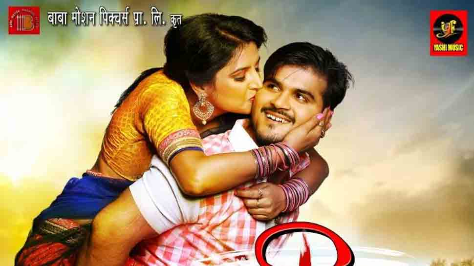 Arvind Akela Kallu, Sonalika Prasad's Rajtilak first romantic poster out — Check