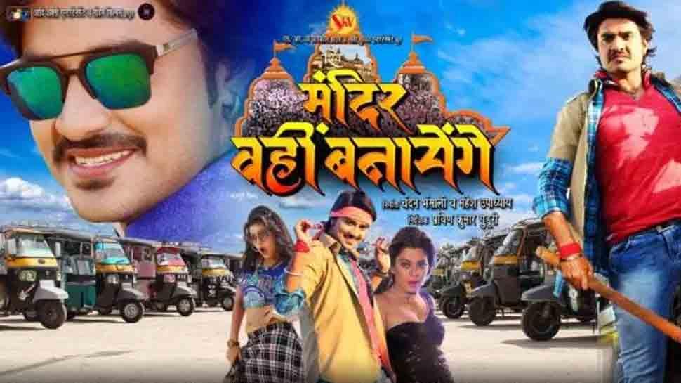 Pradeep Pandey Chintu's Bhojpuri film Mandir Wahi Banayenge gets bumper opening across Bihar, Jharkhand