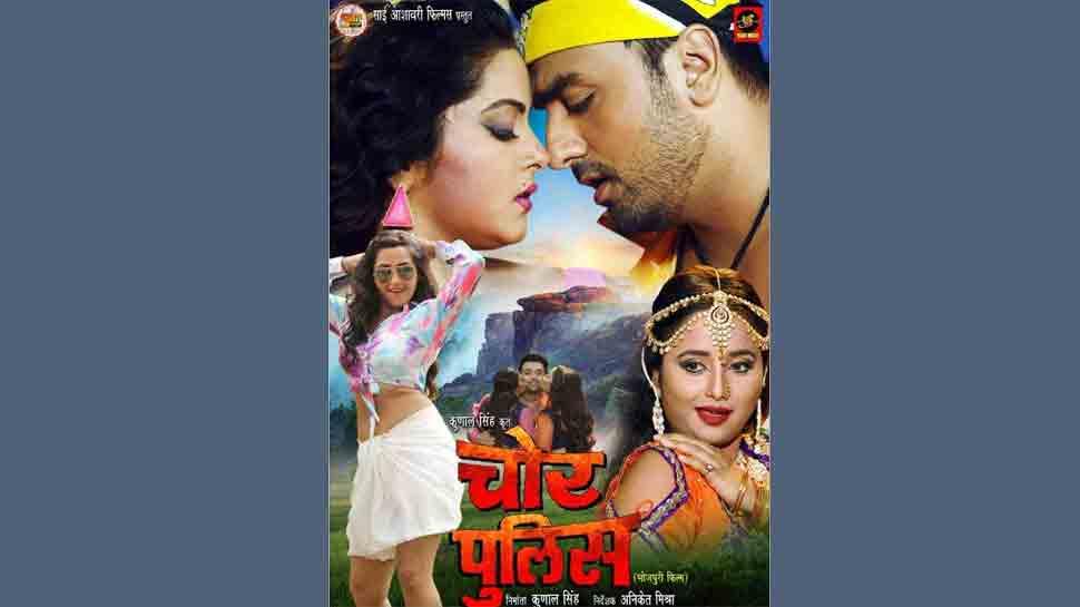Rani Chatterjee, Anjana Singh starrer Bhojpuri film Chor Machaye Shor gets a new title