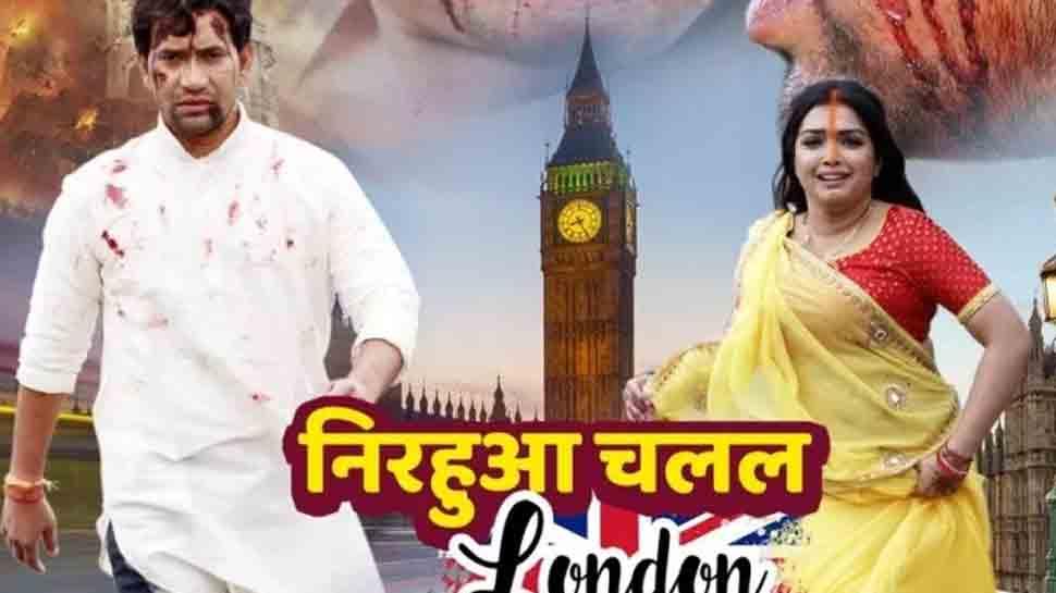 Dinesh Lal Yadav-Aamrapali Dubey's Nirahua Chalal London arrives in theatres across UP, Bihar, Jharkhand