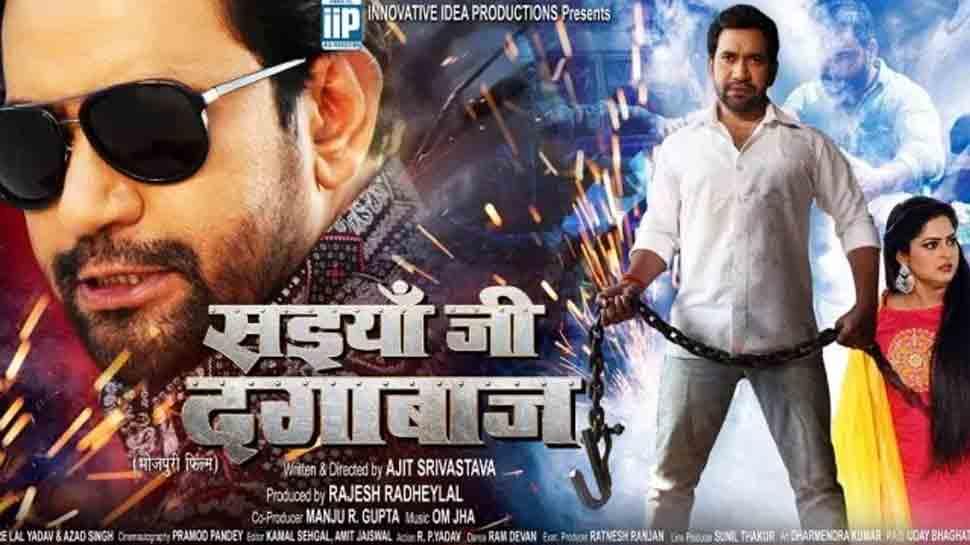 Dinesh Lal Yadav aka Nirahua, Anjana Singh starrer 'Saiyaan Ji Dagabaaz' trailer unveiled — Watch