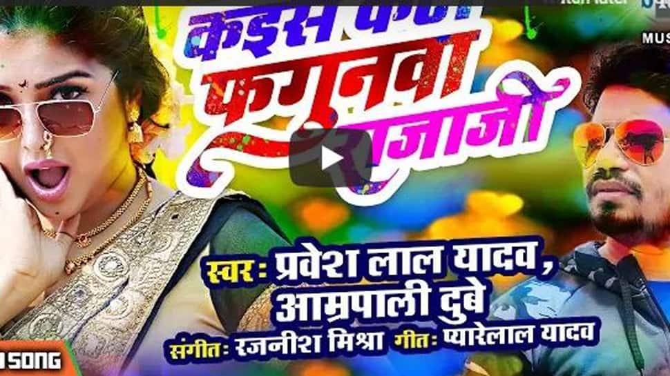Aamrapali Dubey's new Holi song Kaise Kati Phagunwa Rajaji released-Watch