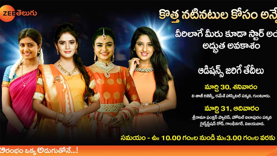 Zee Telugu announces auditions for an all new fiction show