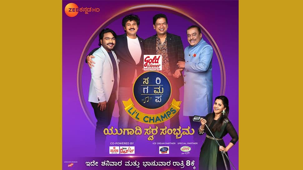 Ugadi Swara Sambhrama - Zee Kannada to present a musical evening