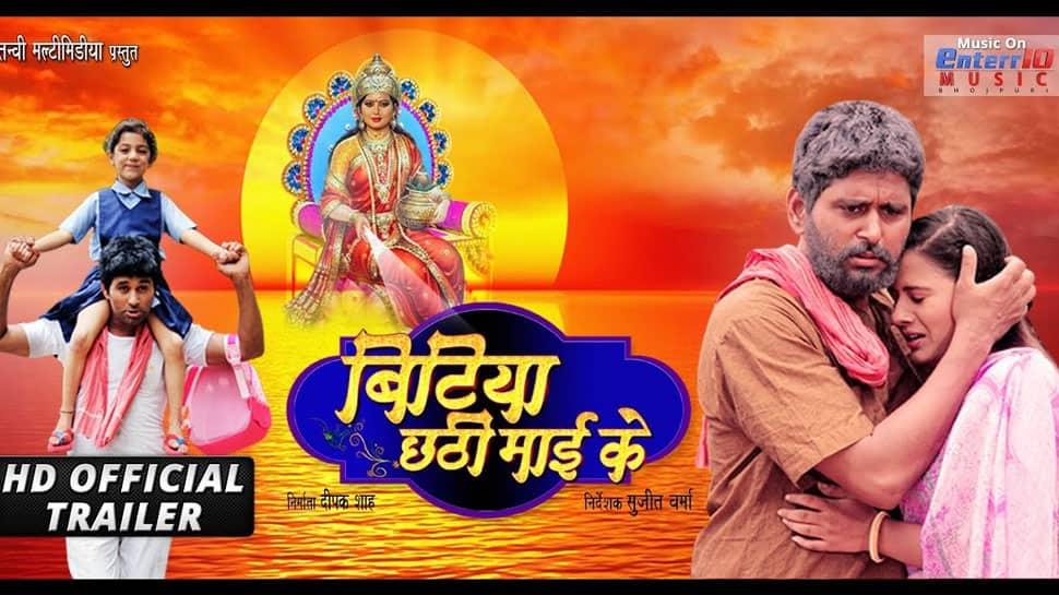 Yash Kumar's 'Bitiya Chhathi Mai Ke' releases in Mumbai - See pics