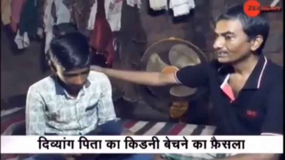 Visually-impaired father seeks to sell kidney for son's higher education