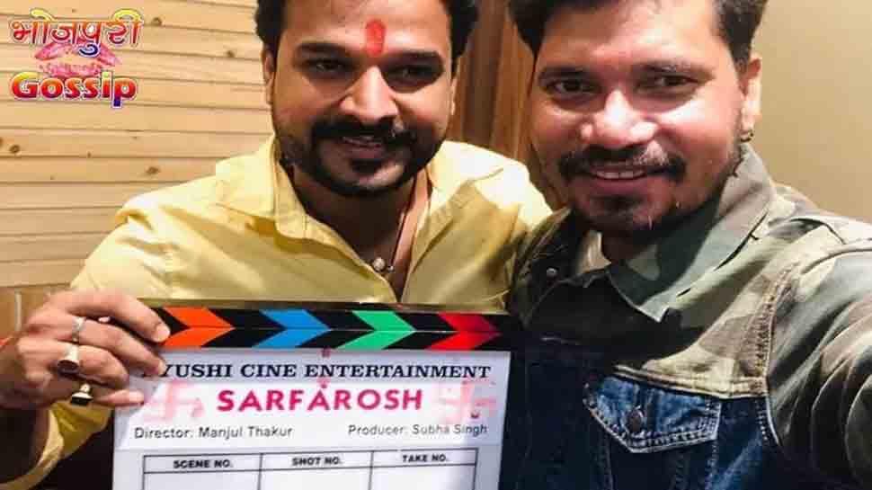 Ritesh Pandey, Pravesh Lal Yadav to star in Bhojpuri remake of Aamir Khan's 'Sarfarosh'