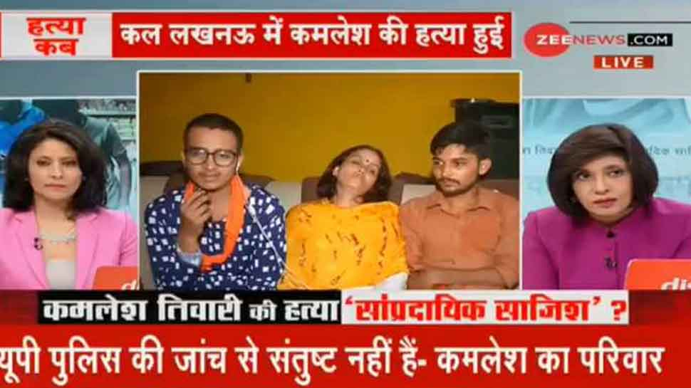 Murdered Hindu Samaj Party leader Kamlesh Tiwari's family demands NIA probe, says 'we don't trust anyone'