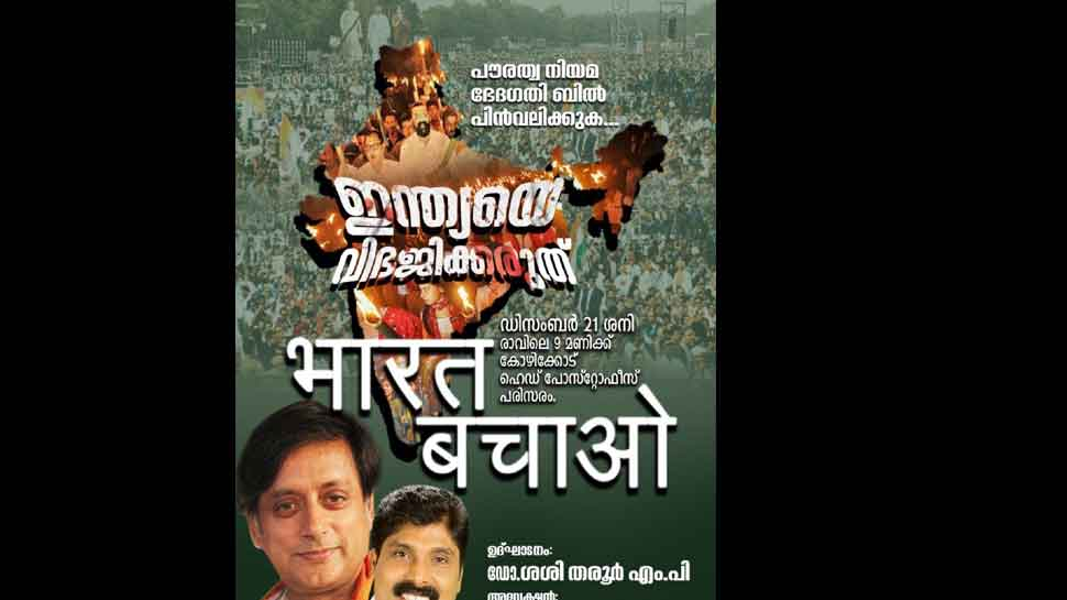 Shashi Tharoor posts incorrect map of India, gets trolled, deletes tweet later