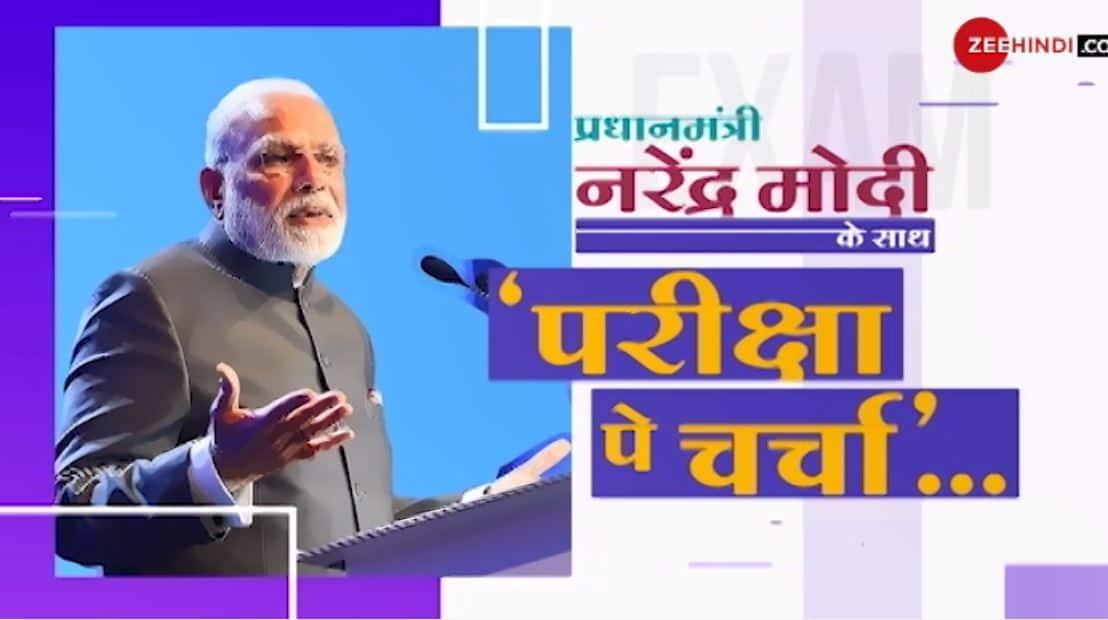 Pariksha Pe Charcha 2020: PM Narendra Modi to tell students how to beat exam stress on January 20