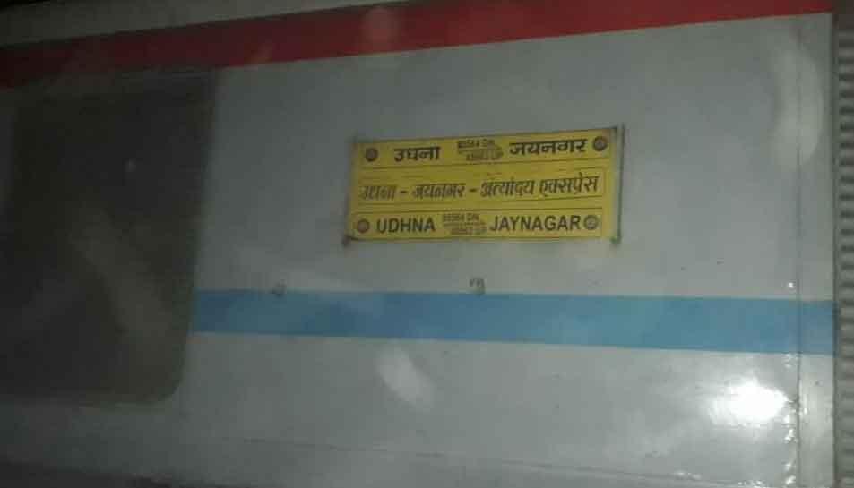 Two coaches of Antyodaya Express derail near Madhubani in Bihar, no casualties reported