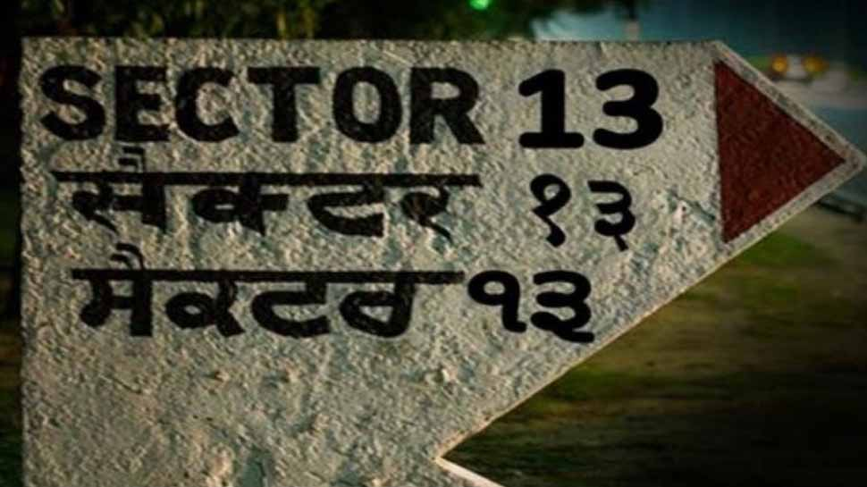 Chandigarh readies for 'Sector 13', eight areas notified under this new sector