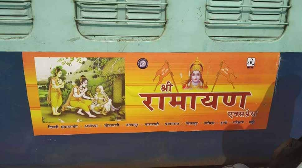 After Mahakal Express, IRCTC gets ready to launch Ramayan Express on March 28