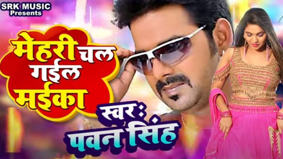 Pawan Singh's new sensational song 'Mehari Chal Gail Maika' goes viral on YouTube - Watch