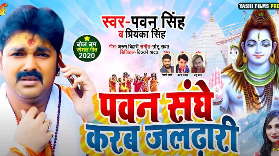 Pawan Singh's latest 2020 Kanwar song during Sawan month hits YouTube - Watch