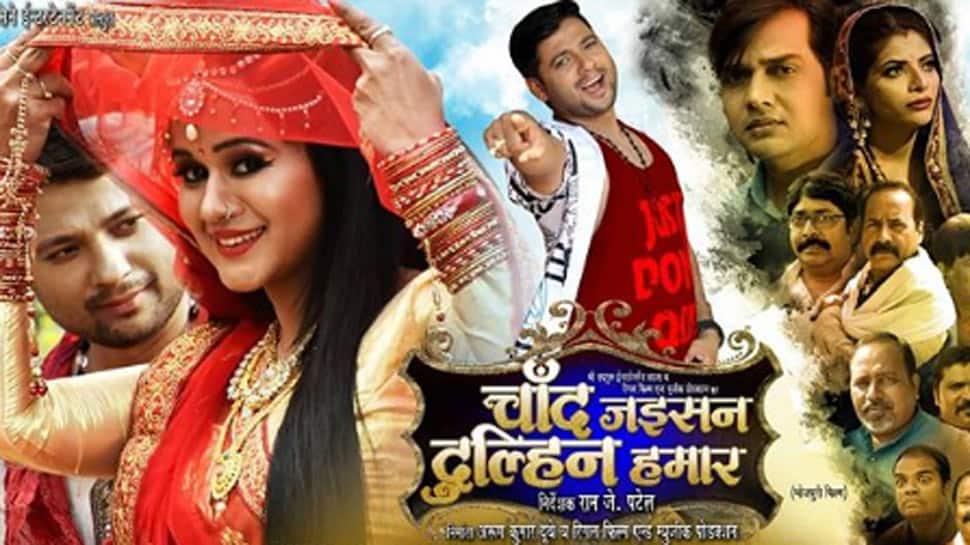 Bhojpuri queen Gunjan Pant and rowdy hero Prem Singh's 'Chaand Jaisan Dulhin Hamaar' first look sets internet on fire!