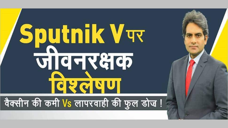 DNA Exclusive: Will Sputnik V's entry spur COVID-19 vaccine supply in India to meet excess demand?