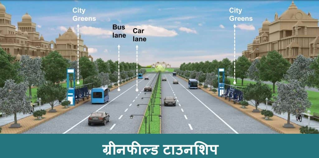 Greenfield township planned for the Uttar Pradesh city