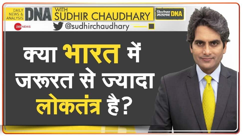 DNA Exclusive: Variegated hues of global governance! Are we enjoying too much democracy in India? thumbnail