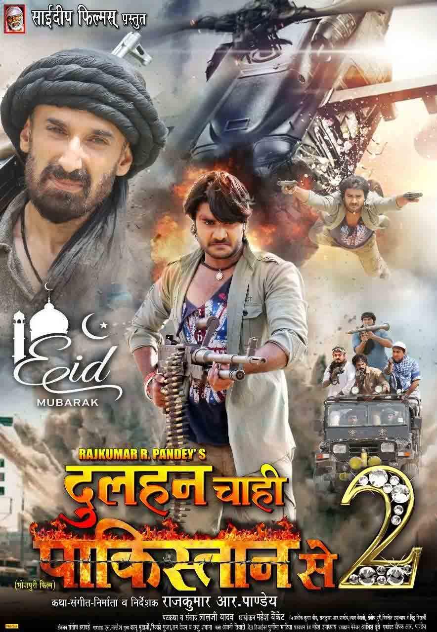 Bhojpuri film Dulhan Chahi Pakistan 2