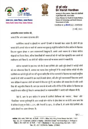 Letter to Ramdev