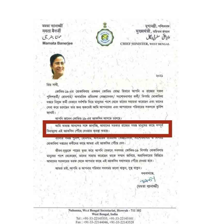 Mamata Banerjee free COVID vaccine