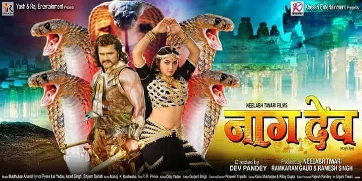 Bhojpuri film Nagdev