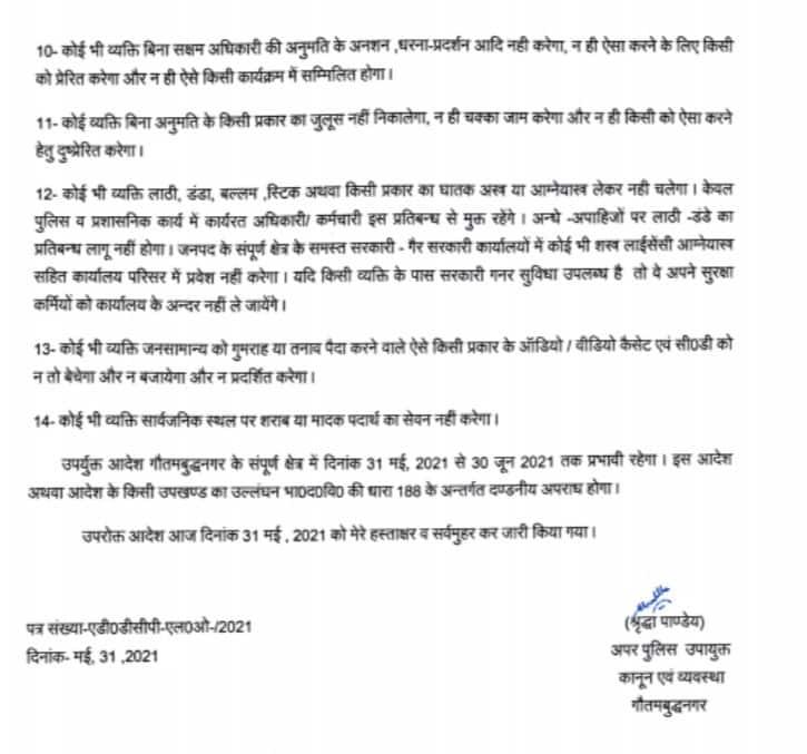 Noida COVID-19 guidelines