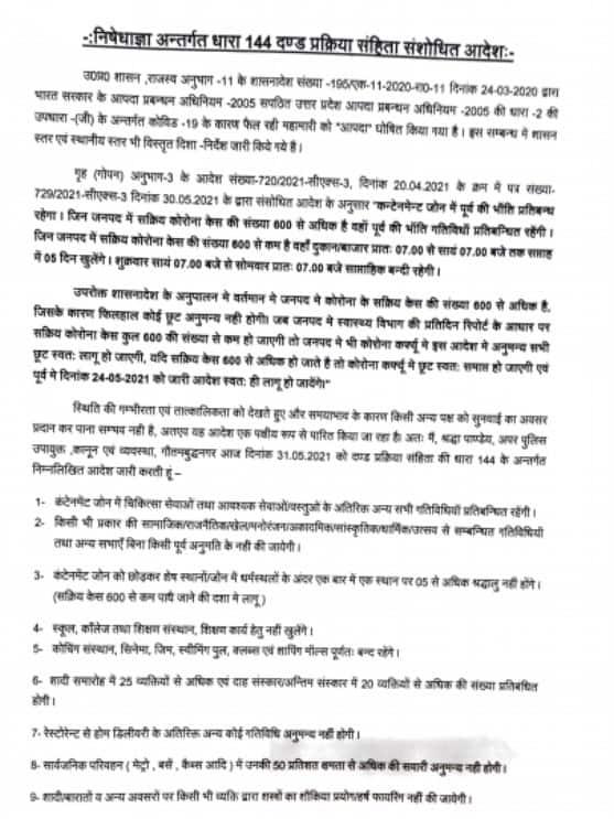 Gautam Budhh Nagar COVID-19 guidelines