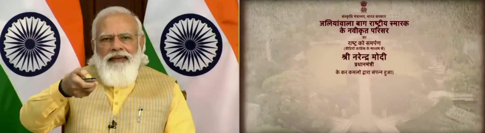 PM Modi inaugurated renovated Jallianwala Bagh memorial complex
