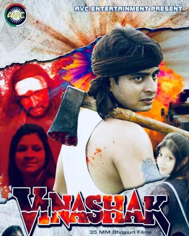 Vinashak Bhojpuri film