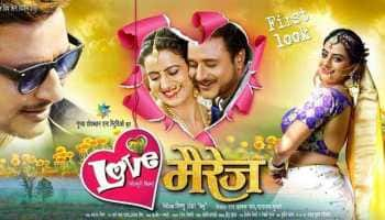 Akshara Singh-Amrish Singh starrer 'Love Marriage' first look out—See pic