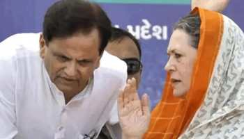 Ahmed Patel, Congress' man Friday and Sonia Gandhi's staunch loyalist